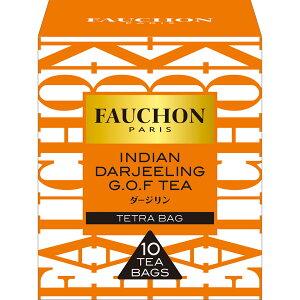 FAUCHON紅茶 ダージリン(ティーバッグ)17g【フォション/フォーション/フランス/老舗/ブランド、FAUCHON/SB/S&B/エスビー/楽天/通販】