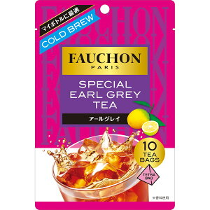 FAUCHON紅茶 水出しアールグレイ(ティーバッグ)40g【フォション/フォーション/フランス/老舗/ブランド、FAUCHON/SB/S&B/エスビー/楽天/通販】