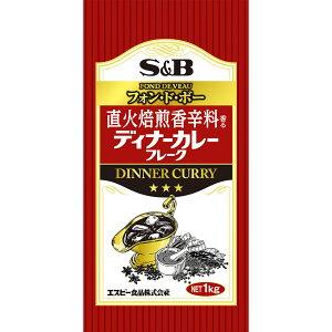 直火焙煎香辛料香るディナーカレーフレーク1kg【業務用/ルウ/SB/S&B/エスビー/楽天/通販】