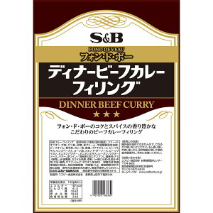ディナービーフカレーフィリング1kg【業務用/カレーパン/総菜用/SB/S&B/エスビー/楽天/通販】