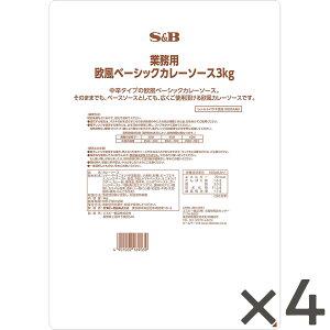 エスビー食品 業務用欧風ベーシックカレーソース3kg×4袋【業務用/大容量/レトルト/イベント/備蓄SB/S&B/エスビー/楽天/通販】