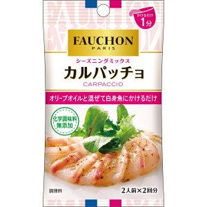 FAUCHONシーズニング カルパッチョ5.6g【シーズニング/調味料/FAUCHON/SB/S&B/エスビー/楽天/通販】