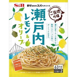 まぜるだけのスパゲッティソース ご当地の味 瀬戸内レモン&オリーブ42.2g【インスタント/混ぜるだけ/パスタソース/簡便/SB/S&B/エスビー/楽天/通販】
