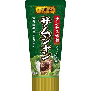 エスビー食品 李錦記サムジャン(チューブ入り) 90g中華 香辛料 スパイス 調味料 時短 簡単