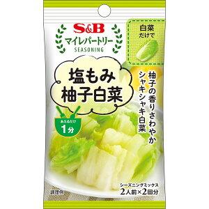 エスビー食品 マイレパートリーシーズニング 塩もみ柚子白菜 17g香辛料 スパイス 調味料 簡単 アレンジ 時短 もう一品 和食