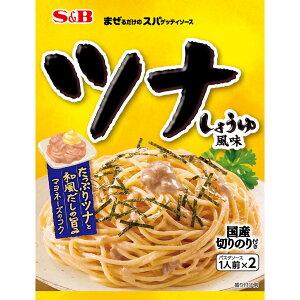 エスビー食品 まぜるだけのスパゲッティソース ツナしょうゆ風味 81.4gパスタソース まぜスパ パスタ インスタント 簡単 時短