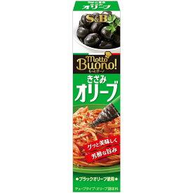 エスビー食品 もっとボーノ きざみオリーブ 38g香辛料 スパイス 調味料 チューブ アレンジ 薬味 便利
