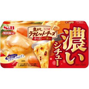 エスビー食品 濃いシチュー 焦がしラクレットチーズ(期間限定) 168gシチュールー 定番 濃厚 簡単 手作り