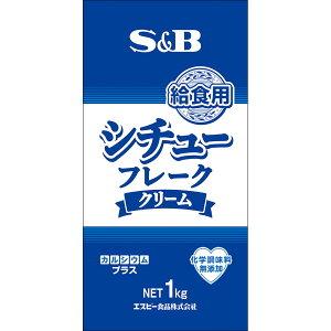 エスビー食品 給食用シチューフレーククリーム 1kg シチュールー 業務用 大容量 カルシウム