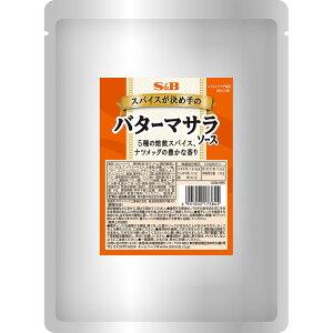 エスビー食品 スパイスが決め手のバターマサラソース 1kg カレーソース バターカレー エスニック 業務用 大容量
