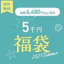 【WEB限定】エスビー食品 夏の福袋 五千円セットレトルトカレー パスタソース シーズニング 調味料 詰め合わせ セット…