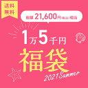 【WEB限定】エスビー食品 夏の福袋 一万五千円セットレトルトカレー パスタソース シーズニング 調味料 セット 詰め合…
