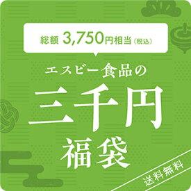 エスビー食品 バラエティ福袋三千円セット 送料無料【送料無料/調味料/簡便/S&B/S&B/SB/SB/エスビー/楽天/通販】