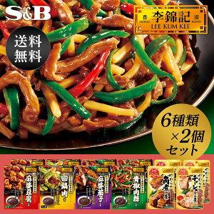 エスビー食品 李錦記 中華調味料の素 6種×2個セット中華 調味料 麻婆豆腐 回鍋肉 青椒肉絲 麻婆茄子 チャーシュー 角煮 レトルト インスタント 簡単 時短 詰め合わせ 食べ比べ おまとめ まと