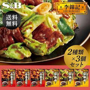 エスビー食品 李錦記 中華調味料の素 2種6個セット中華 調味料 麻婆豆腐 回鍋肉 レトルト インスタント 簡単 時短 詰め合わせ 食べ比べ おまとめ まとめ買い 送料無料