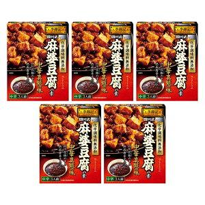 エスビー食品 李錦記 四川式麻婆豆腐の素 5個セット中華 調味料 レトルト インスタント 簡単 時短 おまとめ まとめ買い