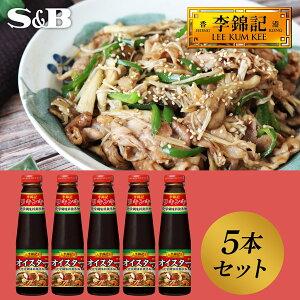 エスビー食品 李錦記 オイスターソース 5本セット中華 調味料 簡単 時短 おまとめ まとめ買い