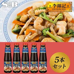 エスビー食品 李錦記 貝柱入りオイスターソース 5本セット中華 調味料 簡単 時短 おまとめ まとめ買い