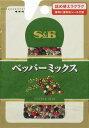 S&B袋入りペッパーミックス 11g【詰替え/香辛料/調味料/ミックススパイス/シーズニング/ステーキ/ソテー/マリネ/サラ…