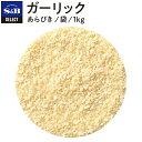 ■ガーリック/あらびき/袋1kg [Garlic]【select/セレクト/業務用/お買い得/お徳用/香辛料/調味料/スパイス/エスビー/…