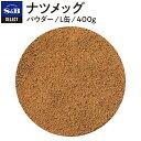 ■ナツメッグ/パウダー/L缶400g [Nutmeg]【select/セレクト/ナツメグ/肉豆蒄/にくずく/業務用/お買い得/お徳用/香辛料…