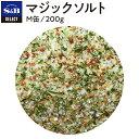 ■セレクトスパイスマジックソルト/M缶200g【select/セレクト/塩/業務用/お買い得/お徳用/香辛料/調味料/シーズニング…