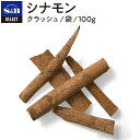 ■シナモン/クラッシュ/袋100g [Cinnamon]【カシア/業務用スパイス/お買い得/お徳用/SB香辛料/肉桂/にっけい/ニッケイ…