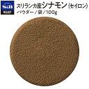 ◆スリランカ産シナモンパウダー〈セイロン〉/袋100g [cinnamon]【セイロン/シナモン/select/セレクト/業務用/お買い…