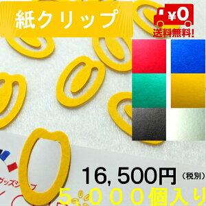 紙クリップ SD-15 黄色 5000個入り 【送料無料】ペーパークリップ 文具クリップ かわいいクリップ エコクリップ 事務用品 クリップ ゼムクリップ