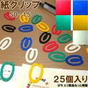 【クリップ/クリップ 文具】ペーパークリップ/紙クリップ SD-15 25個入り 色は6色またはミックスから選べます 【クリ…