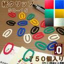 【クリップ/クリップ 文具】ペーパークリップ/紙クリップ SD−15 750個入り【送料無料】色は6色またはミックスから選…