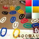 【クリップ/クリップ 文具】ペーパークリップ/紙クリップ SD-15 1600個入り【送料無料】色は6色またはミックスから選…