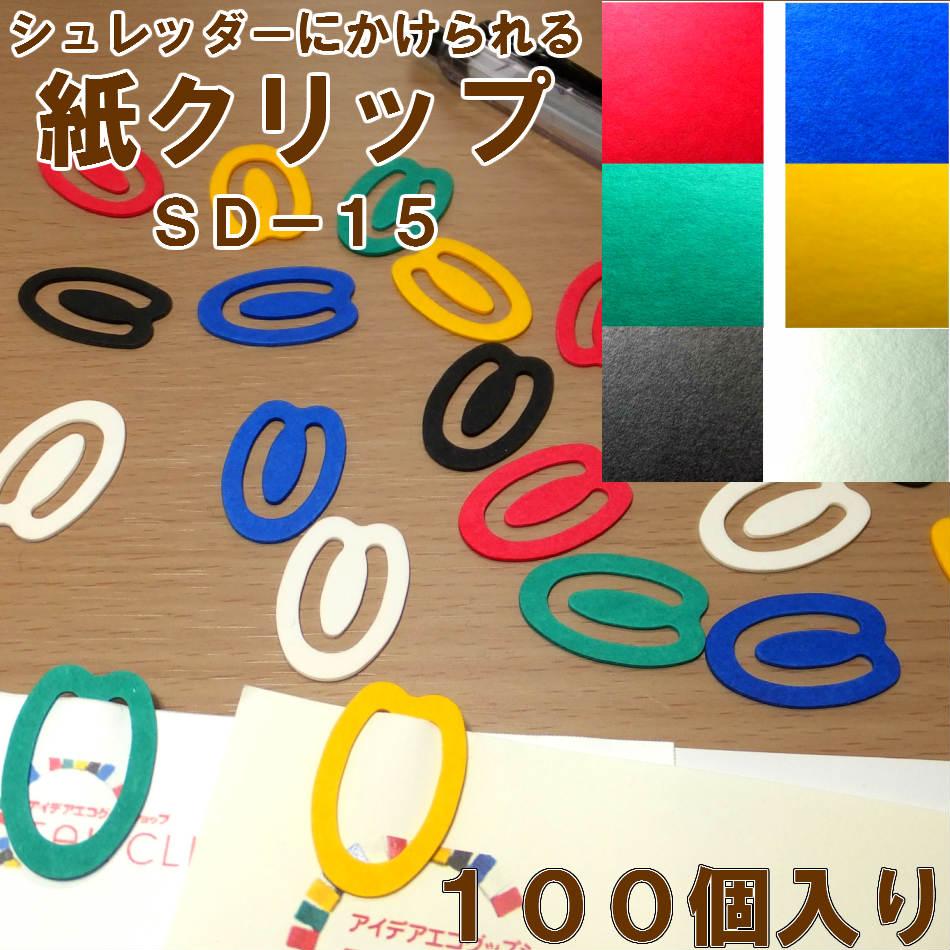 【クリップ/クリップ 文具】ペーパークリップ/紙クリップ SD-15 100個入り 色は6色、ミックスから選べます。【クリップ/文具/文房具/かわいい/デザイン/おしゃれ/アイディア/エコ/クリップ/事務用品/ゼムクリップスウェーデン 北欧 雑貨】
