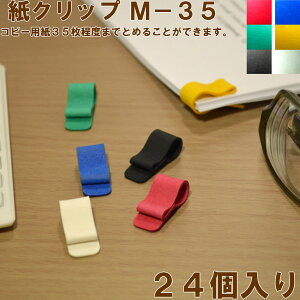 紙クリップ M-35 ペーパークリップ 24個入り6色またはミックスからお選びいただけます。クリップ 紙クリップ文房具 かわいいクリップ デザインクリップ おしゃれクリップ バインダー ファイ