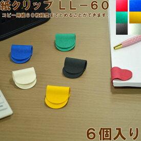 【クリップ/クリップ 文具】紙クリップLL-60 6個入り 6色またはミックスからお選びいただけます。
