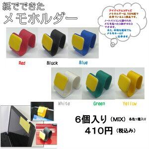 紙のメモホルダーMIX6個入り【クリップ/クリップ 文具】