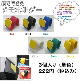紙のメモホルダー単色3個入り【クリップ/クリップ 文具】