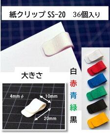 紙クリップ SS-20 36個入り 色は6色またはミックスからお選びいただけます。ペーパークリップ クリップ 文房具 かわいいクリップ デザインクリップ おしゃれクリップ バインダークリップ ファイル 雑貨 SDGs