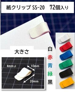 紙クリップ SS-20 72個入り 色は6色またはミックスからお選びいただけます。ペーパークリップ クリップ 文房具 かわいいクリップ デザインクリップ おしゃれクリップ バインダー ファイル 雑