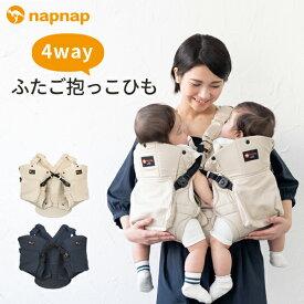 【100円OFFクーポン配布中】【新商品】napnap(ナップナップ)ふたご抱っこひも だっこひも 抱っこ紐 双子 多胎 年子 出産準備