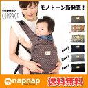 napnap(ナップナップ)COMPACT 抱っこ紐【メーカー直営店】 ベビーキャリー