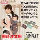 【同時注文用】napnap(ナップナップ)ベビーキャリー「Compact」(コンパクト)【直営店】抱っこひも 抱っこ紐 だっこひも おんぶひも おんぶ紐 メッシュ 通気性 軽量 コンパクト【RCP】