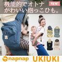 napnap(ナップナップ) ベビーキャリー「UKIUKI」(ウキウキ)【直営店】抱っこひも 抱っこ紐 だっこひも おんぶひも おんぶ紐 メッシュ 通気性 軽量 コンパクト【RCP】