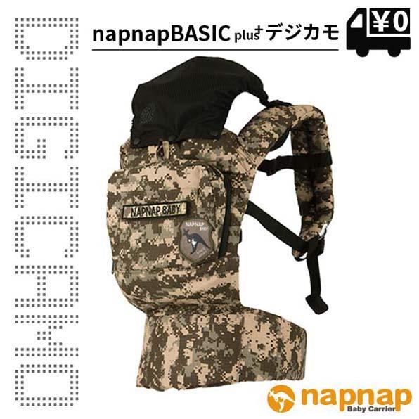 【送料無料】napnap(ナップナップ)デジカモ【メーカー直営店】抱っこ紐 抱っこひも ベビーキャリア ベビーキャリー おんぶ紐 おんぶひも