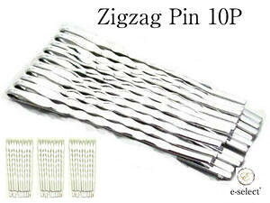 Zigzag_Pin 10本セット マルチ 3セット チドリピンアメリカンピン シルバー アメリカピン ヘアピン ヘアアクセサリー アメピン