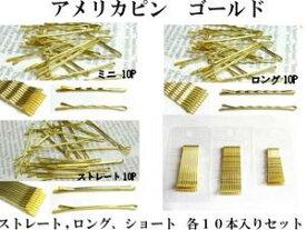 アメピンゴールド ヘアピン 10本セット組み合わせ自由3個でクリックポストで送料無料アメリカンピン ゴールド アメリカピン ヘアピン ヘアアクセサリー アメピン