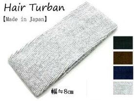 ターバン 日本製 パイル ヘアバンド 8.0cm幅ヘアバンド カチューム ターバン ヘアバンド カチューム ターバン タオル ヘアバンド メンズ ヘアバンド 洗顔