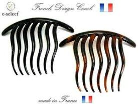 Made in France コーム デザイン ウェーブ 7足フランス製 コーム 夜会巻きコーム ヘアアクセサリー かんざし ヘアアレンジ