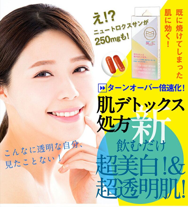 【送料無料】22%OFF!透明肌美白サプリ☆ラブミラーのお得な2個セット☆