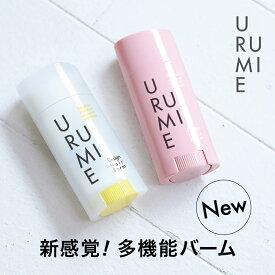 URUMIE -ウルミエ- 3wayオーガニックヘアバーム[スタイリング][パフューム][ボディジュエリー]【メール便】